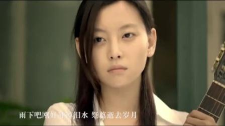 于文文《雨下吧》MV