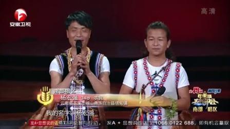 中国农民歌会 第一季 中国农民歌会 苗族合唱团现天籁和声