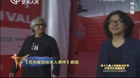 《花与爱丽丝杀人事件》 上海电影节红毯
