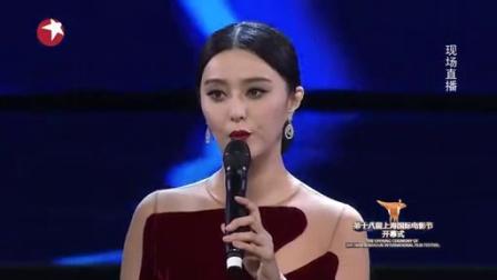 第十八届上海国际电影节实况回顾 开幕式