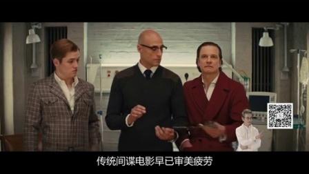 龙斌大话电影 第39期:王牌特工:特工学院