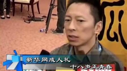 新华炫视 新华网成人礼 十八岁正青春