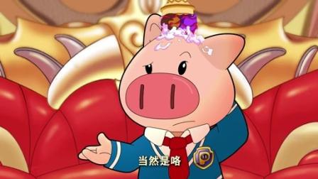 小猪班纳 第二季 29 谁是最好的朋友