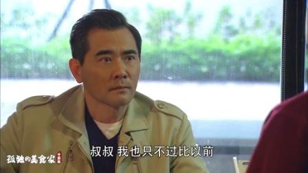 孤独的美食家 中国版 第5集 预告