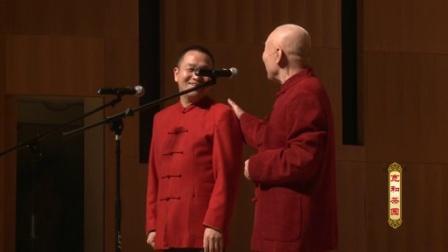 【宽和相声茶园第6期—《过去与未来》付强 李增瑞】