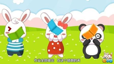 兔小貝系列兒歌: 美得冒泡(含歌詞)