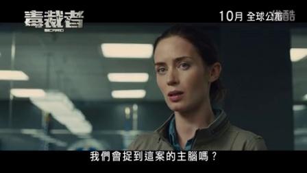 《边境》香港版预告片 艾米莉·布朗特深陷黑吃黑漩涡