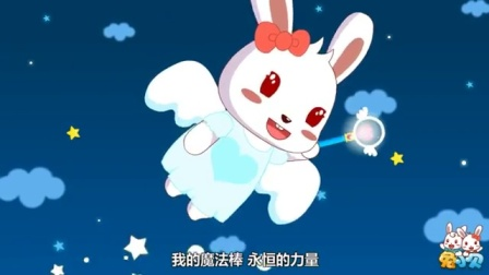 兔小贝系列儿歌: 我的魔法棒(含歌词)