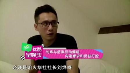 20150706期优酷全娱乐 张靓颖逼婚曝光12年恋情  陈凯歌自曝道士下山缺点不少