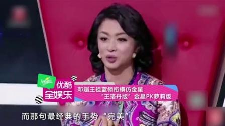 20150709期  范冰冰公主抱郭敬明秒杀众人 预测《爸爸去哪儿3》萌娃人气王