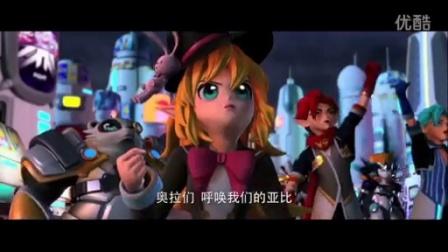 3D动画大电影《奥拉星:进击圣殿》终极版预告