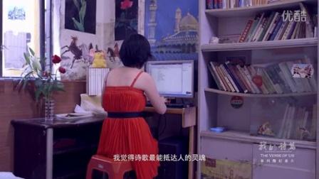 纪录电影《我的诗篇》先导片3 — 《吊带裙》
