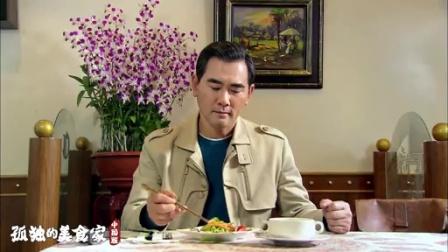 孤独的美食家 中国版 《孤独的美食家 中国版》10集预告片