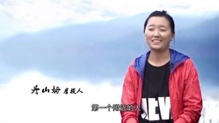 二更|女儿国里,北京小伙与摩梭族女孩因微信千里结缘