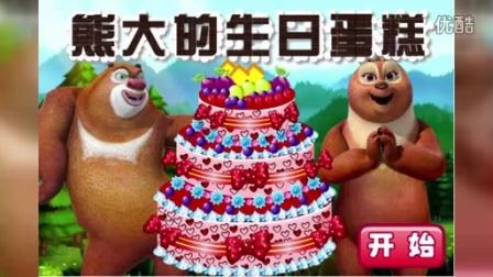 小麦英语课堂 熊出没:熊大的生日蛋糕