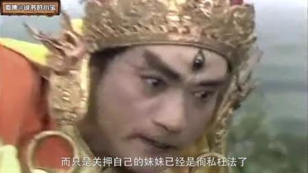 小宝说书 第一季 大话西游 可怜的黄袍怪 84