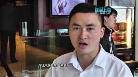 20140817沪上精致小吃