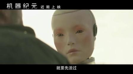 《机器纪元》中文先导预告 班德拉斯遭遇机器人版无人区