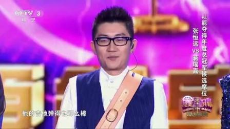 张恒远VS蒋瑶嘉 完美星开幕 20140927 高清