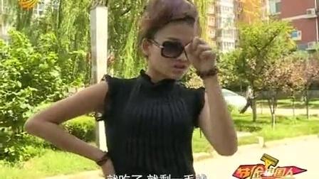 节俭中国人 2014 节俭中国人 强势女自作主张引不满