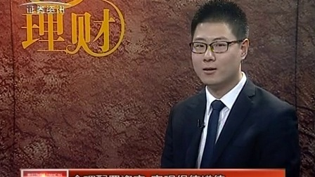 投资理财 2014 宜信普泽张菁:如何配置资产实现保值增值 141119