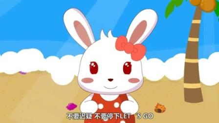 兔小贝儿歌  启航(含歌词)