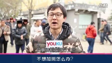【全民话题社】拒绝加班遭辞退 加班来袭怎么办