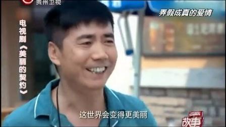 故事中国 周间版 2015 桃花运 假情侣阴差阳错获真爱