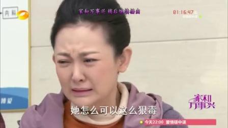 《家和万事兴》62集预告片