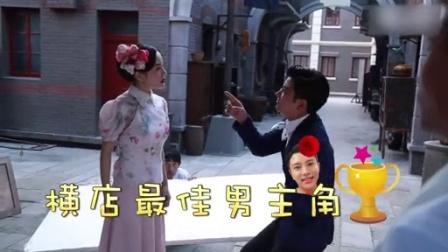 《煮妇神探》花絮特辑之猫狗大战