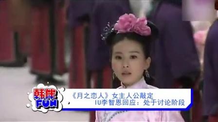 《月之恋人》女主人公敲定 IU李智恩回应:处于讨论阶段