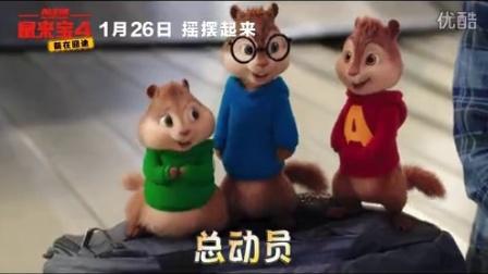 《鼠来宝4:萌在囧途》中文正式预告