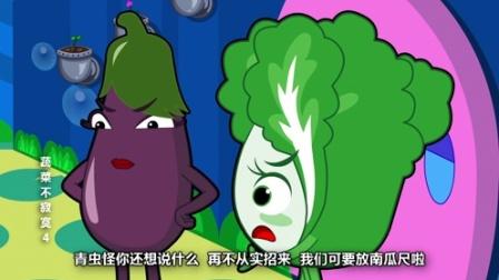 蔬菜不寂寞 第四季 04 粗心的南瓜尺 粗心的南瓜尺