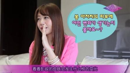Beauty Up新年Peeling?为皮肤大扫除?为什么韩国女人这么重视?中韩美妆真人秀-2