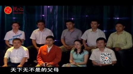 曾仕强中华文化的特质 第八集孝道为先