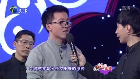 天津卫视 2016  160109 大师揭催眠术神秘面纱