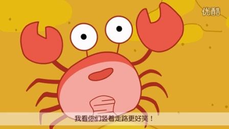 咕力咕力丫米果:螃蟹