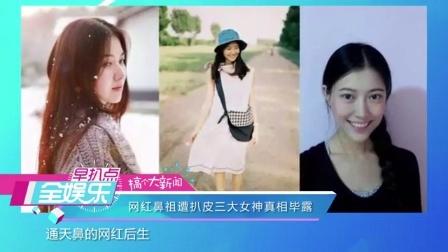 网红三大女神真相毕露 20170323