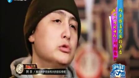 高伟光秀东北话引爆笑 20170329