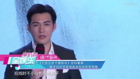 影版三生三世定档暑期 20170331