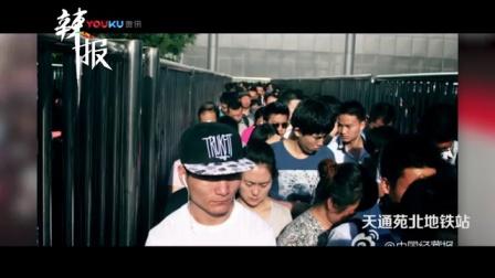 北京一男子早高峰乘地铁 被挤成瘫痪 四级伤残