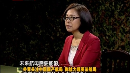 外界关注中国国产航母 称战力超英法航母