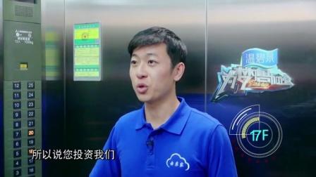 为梦想加速 第三季 创业者为胡海泉献歌 争夺百万投资金 170406 为梦想加速