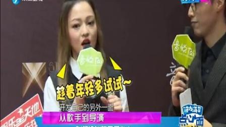从歌手到导演 张韶涵谈跨界压力大 170414 娱乐乐翻天