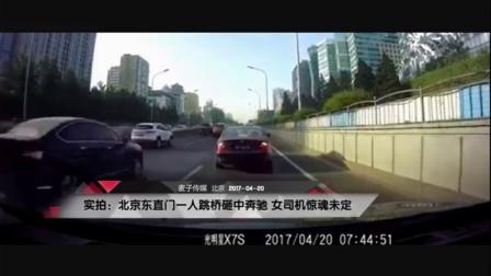实拍:北京东直门一人跳桥砸中奔驰 女司机惊魂未定