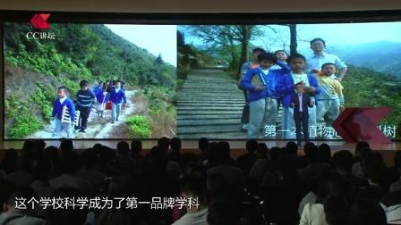 【CC讲坛】陈耀:一位科学教师的2049计划
