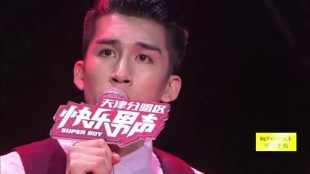快乐男声百人特搜 2017 晋级赛天津唱区:刘志刚《眼色》