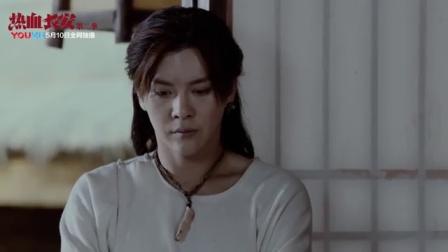 《热血长安 第二季》预告全网首曝 长安风云一触即发