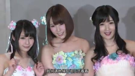 日本女星组团开唱 三暗黑界女神体香'甜甜的' 170428