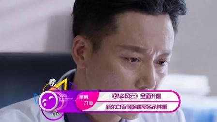 土豆娱乐快报 2017 5月 《外科风云》全面开虐 靳东白百何陷僵局各承其重 170504